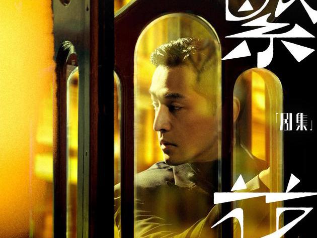 电视剧《繁花》发布全新海报 胡歌担纲男主