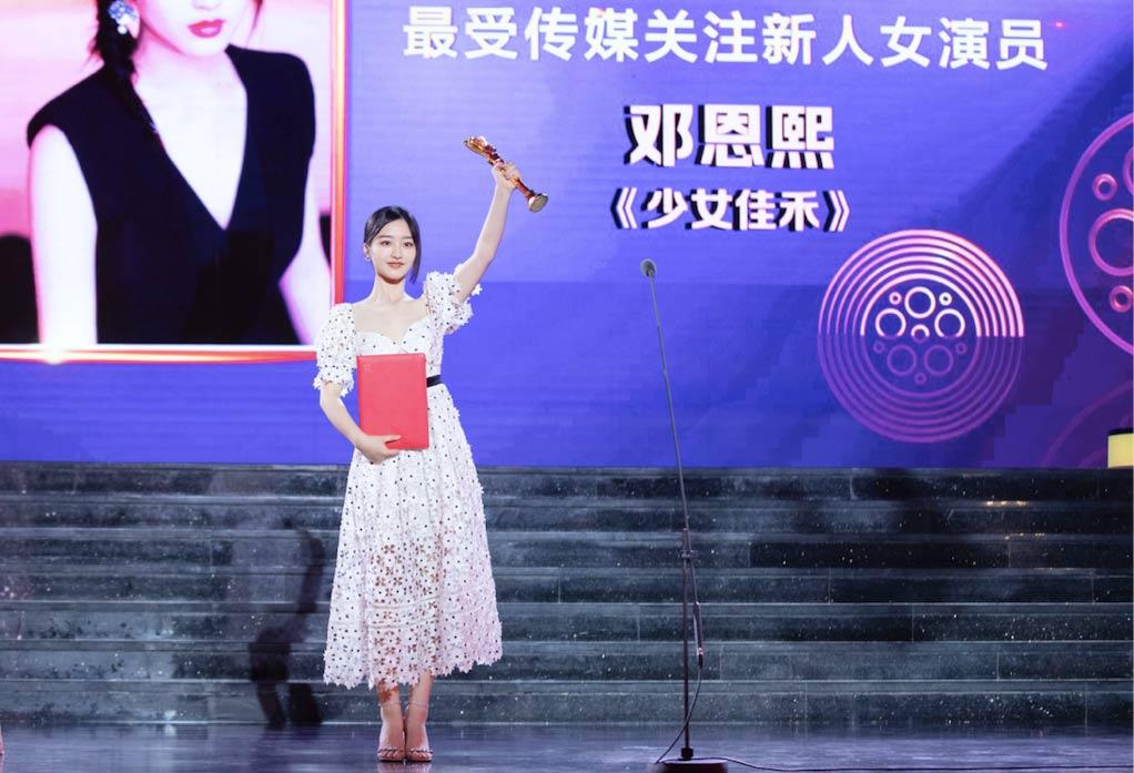 《少女佳禾》邓恩熙斩获上影节最受关注新人奖