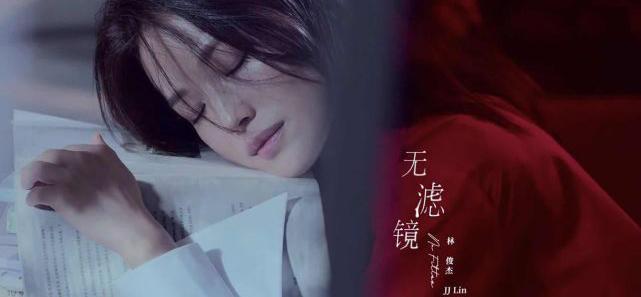 林俊杰新歌《无滤镜》上线 舒淇主演MV