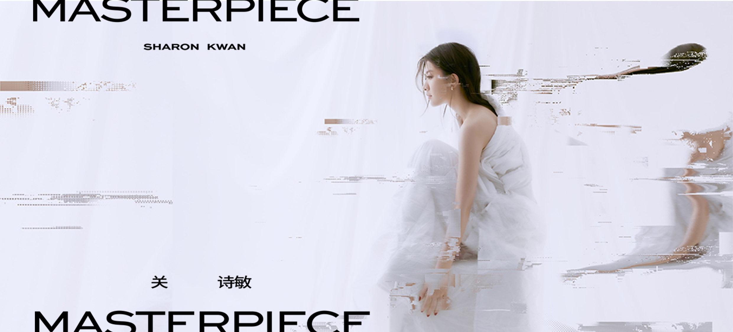 关诗敏全新专辑《MASTERPIECE》惊艳上线