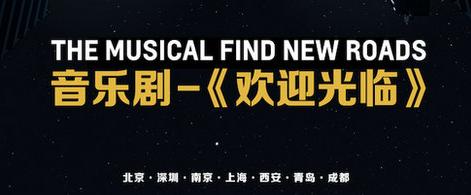 原创音乐剧《欢迎光临》10月开启全国巡演