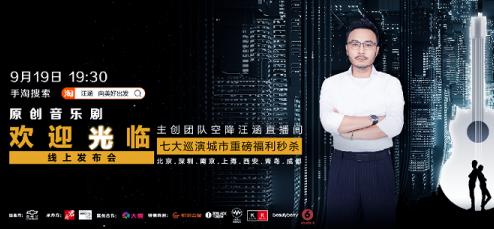 原创音乐剧《欢迎光临》北京深圳站正式开票