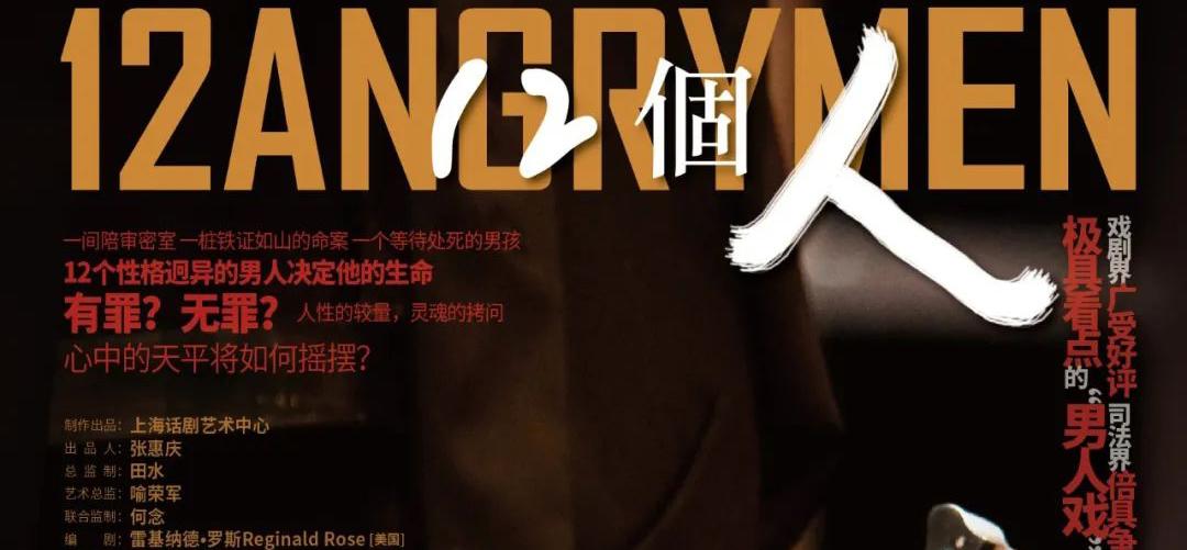 田水执导话剧《12個人》10月8日上海开启巡演