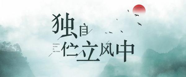 音乐人彭原原创歌曲《独自伫立风中》首发