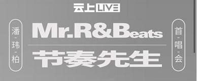 潘玮柏新专辑线上首唱会9月20日网易云播出