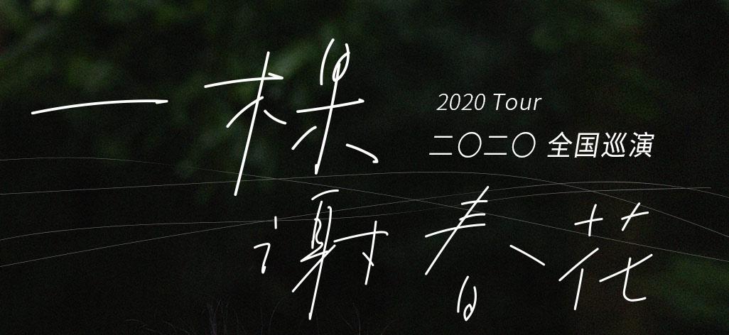 """2020""""一棵谢"""