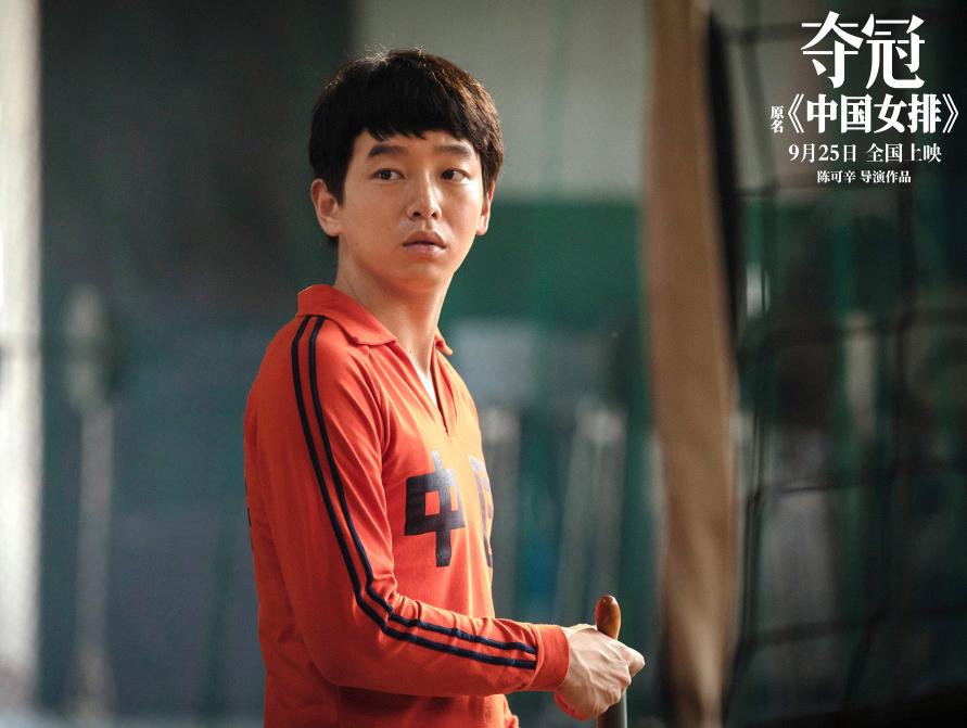 彭昱畅主演电影《夺冠》今日上映