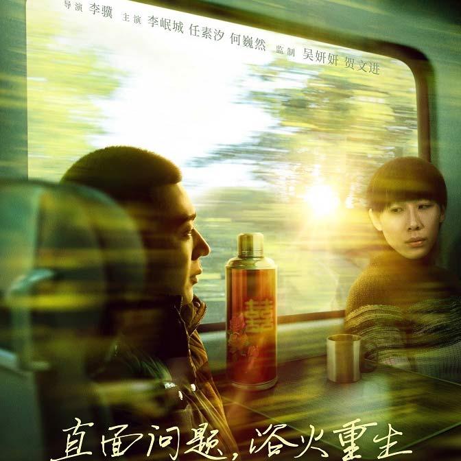今年备受瞩目的小成本时代题材电影《通往春天的列车》,从9月17日上映至今仅收获了300多万票房。