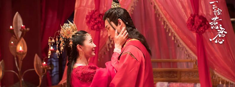 《三嫁惹君心》高热度收官 微博阅读量突破6.9亿