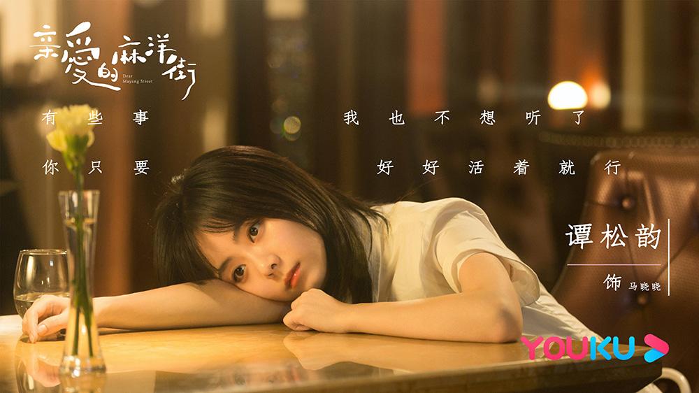 """谭松韵《亲爱的麻洋街》开播 细腻演绎""""甜涩""""青春"""