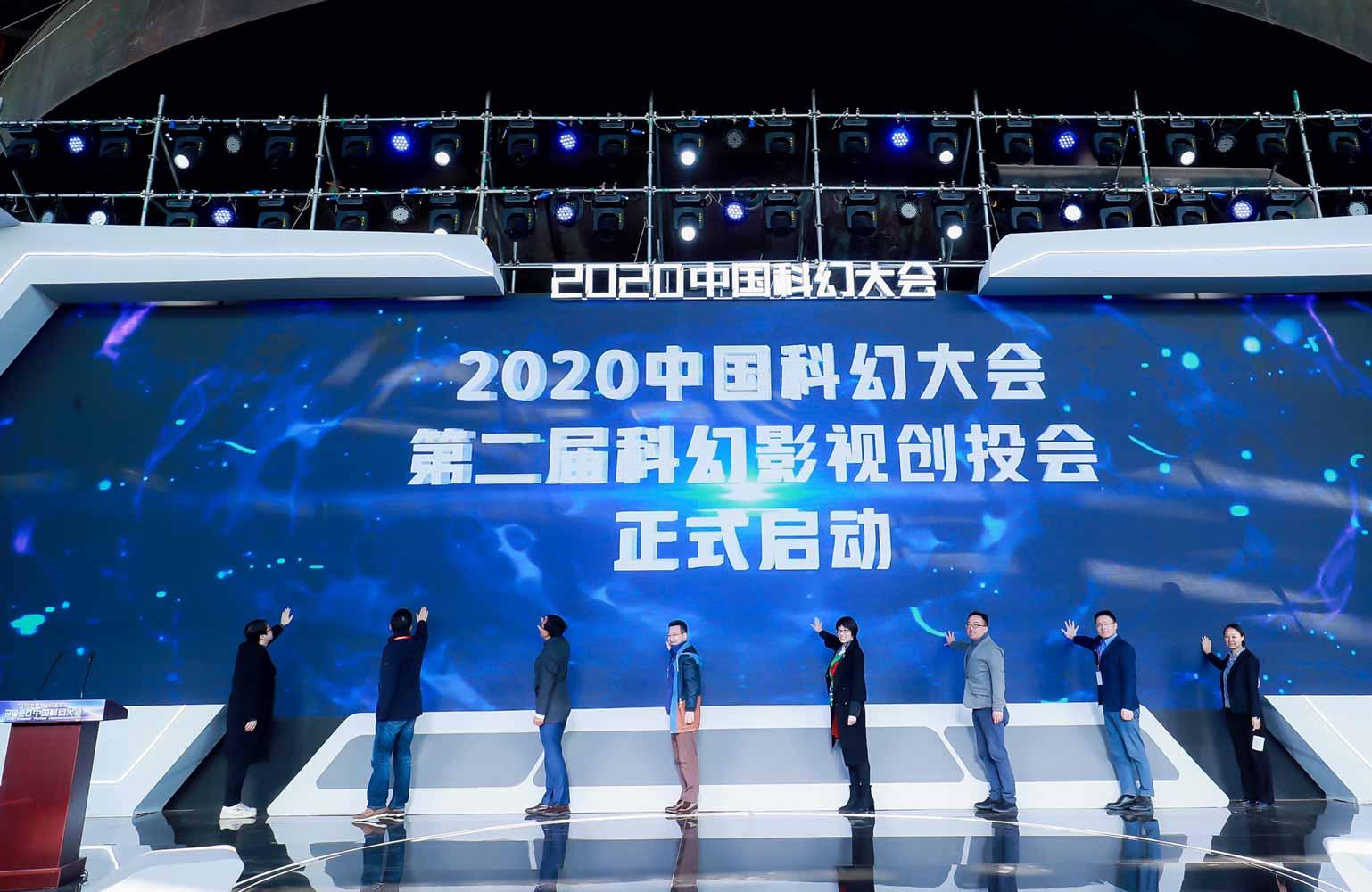 第二届科幻影视创投会落幕 中国科幻影视继往开来
