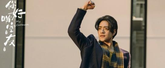 郑云龙《你好喵室友》幕后配音花絮上线