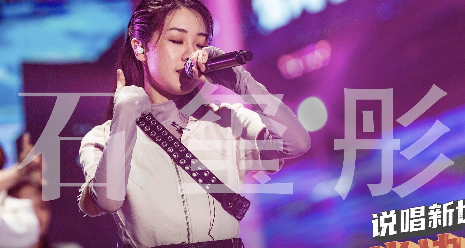 石玺彤告别《说唱新世代》专辑舞台全面开花
