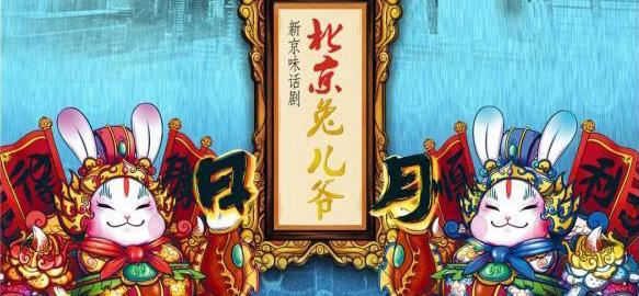 新北京京味话剧《北京兔儿爷》即将开演