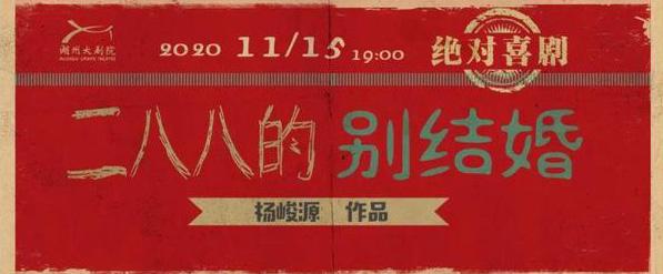 话剧《二八八的别结婚》11月15日湖州大剧院开演