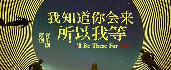 原创音乐剧《我知道你会来,所以我等》11月北京开演