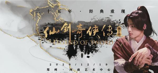 舞台剧《仙剑奇侠传二十五周年纪念版》12月登陆郑州