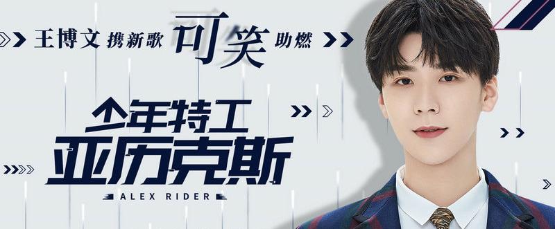 王博文携新曲《可笑》助力索尼影业新剧