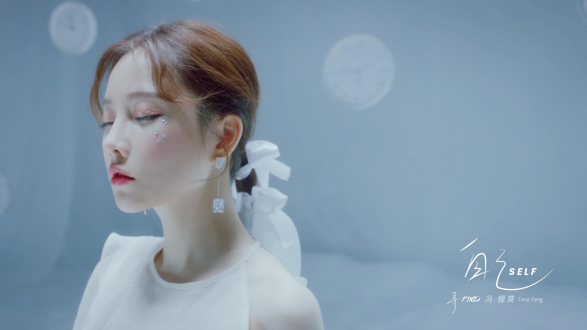 冯提莫全新单曲《自己》MV分饰两角演绎反转魅力