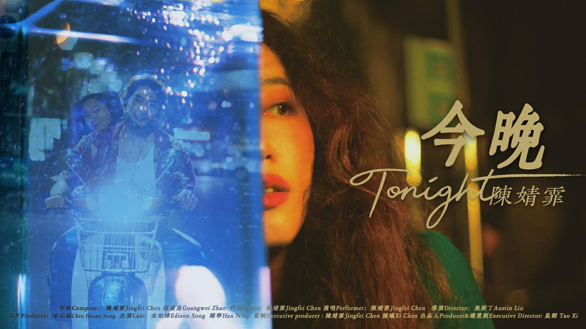 陈婧霏《今晚》上线 复古曲调和光影下的时光记忆