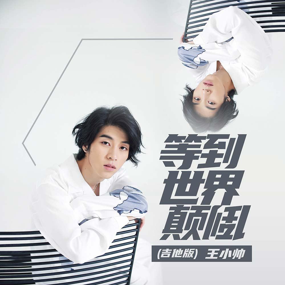 音乐人王小帅全新原创单曲《等到世界颠倒》吉他版上线