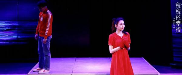 歌手刘美麟参演小柯经典音乐剧《稳稳的幸福》