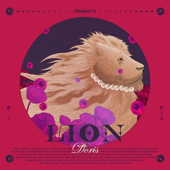何小河新歌《狮子》聚焦都市女性话题