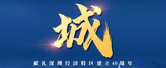 大型原创舞蹈诗《城》11日登陆深圳保利剧院
