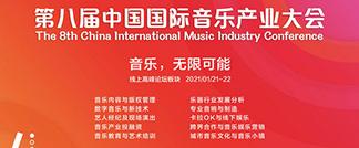 """""""第八届中国国际音乐产业大会""""1月21日线上展开"""