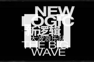 大波浪乐队最新专辑《新逻辑》上线