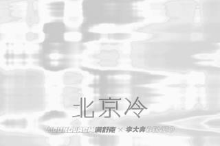 满舒克x李大奔全新单曲《北京冷》上线