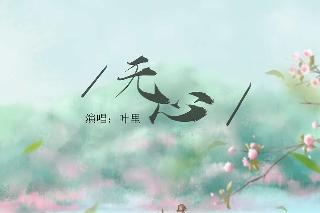 叶里最新中国风单曲《无心》今日全网发布