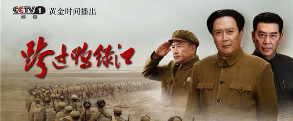 革命历史剧《跨过鸭绿江》平均收视份额破5