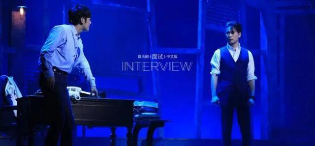 音乐剧《面试》中文版1月29日登天津大剧院