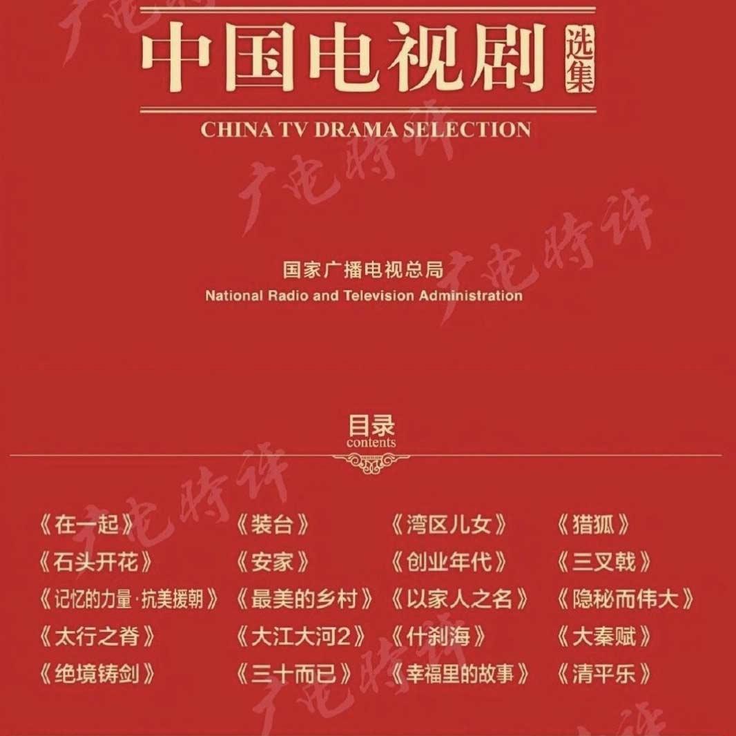 《隐秘而伟大》入选广电2020中国电视剧选集