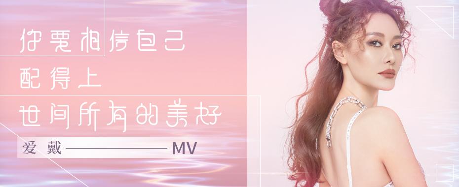 爱戴新歌舞蹈版MV上线共谱冬日美好
