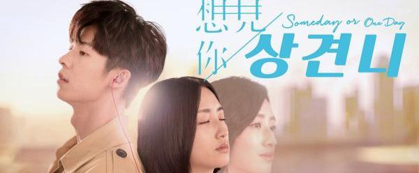 柯佳嬿许光汉主演电视剧《想见你》将拍韩版