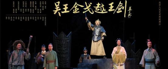 大型历史话剧《吴王金戈越王剑》3月12日圆满落幕