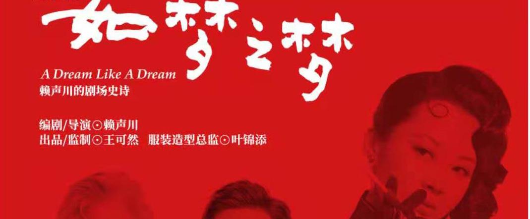 肖战加盟央华版舞台剧《如梦之梦》