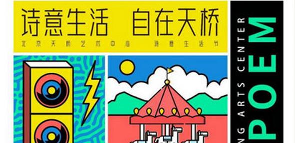 第五届天桥·华人春天艺术节正式启幕