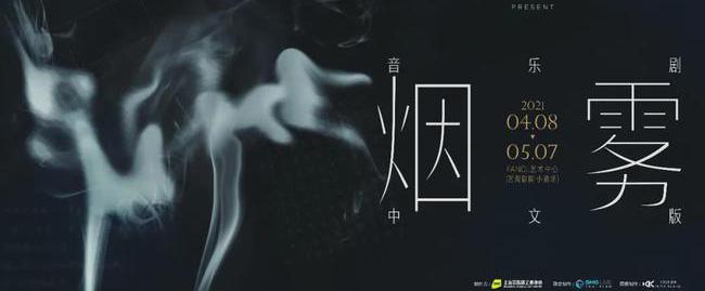 音乐剧《烟雾》中文版先导曲目曝光