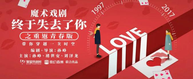 魔术戏剧《终于失去了你》5月19日重返北京