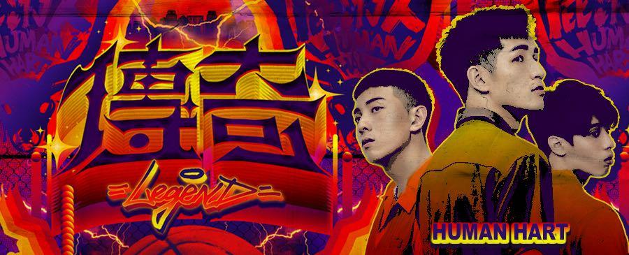 鹿洐人全新单曲《传奇》唱响Z世代热血传奇