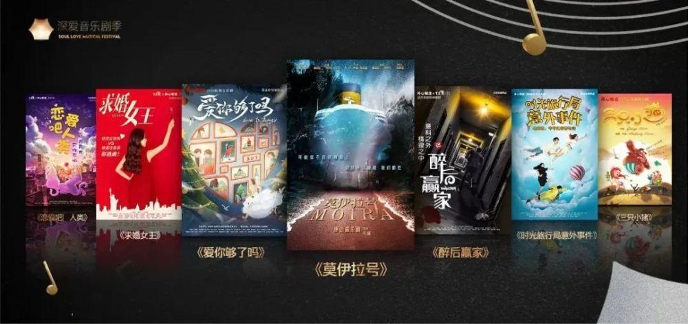 """深圳""""深·爱音乐剧季""""来袭 多部音乐剧轮番上演"""