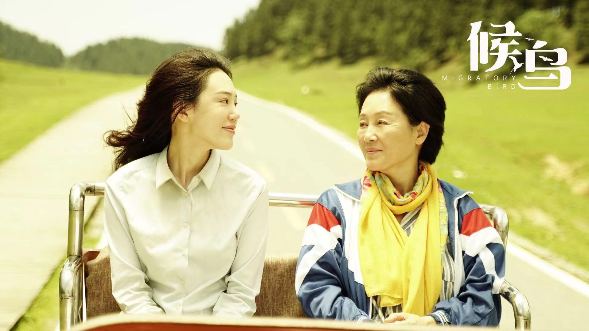 王姬高丽雯新片《候鸟》带你游遍中国