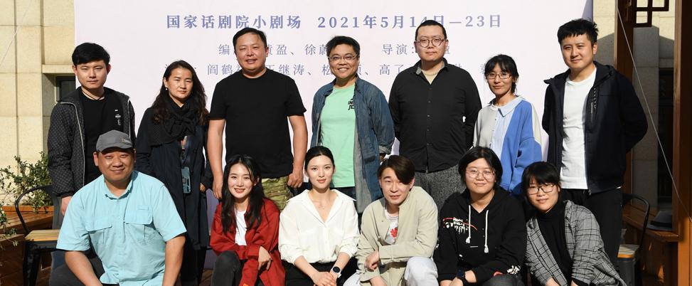 原创话剧《福寿全》5月14日起北京首演