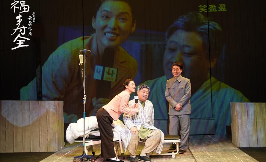 黄盈工作室原创话剧《福寿全》于北京首演