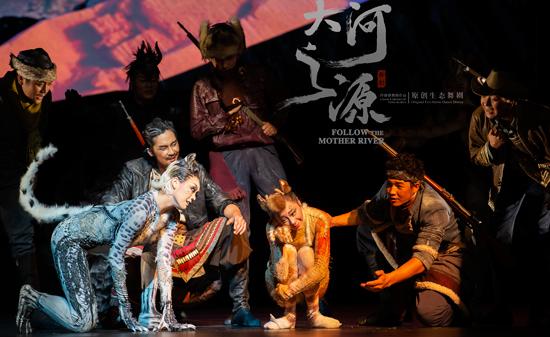 原创生态舞剧《大河之源》北京展演