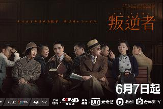 朱一龙童瑶《叛逆者》定档6月7日逐光前行