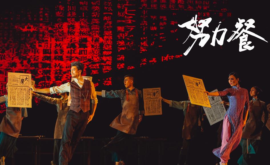 革命题材舞剧《努力餐》北京天桥艺术中心开演